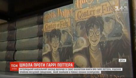 Учебное заведение в штате Теннеси исключило из своей библиотеки книги о Гарри Поттере