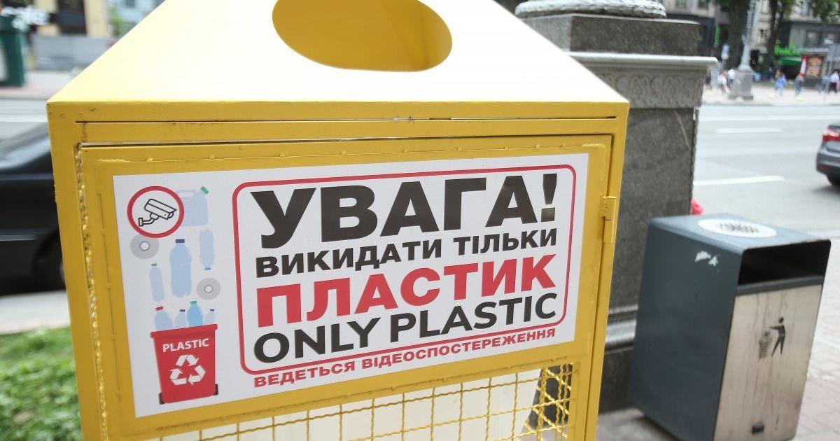 Обмін пластику на гроші: в Україні з'являться автомати для пляшок