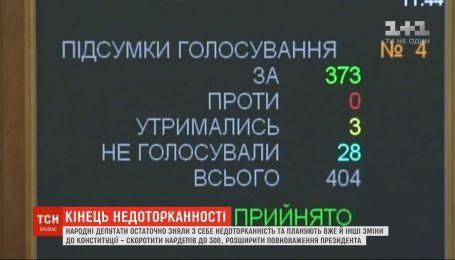 Верховна Рада зняла депутатську недоторканність