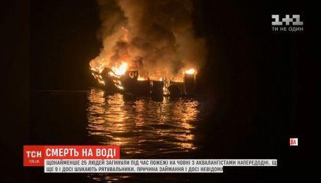 Щонайменше 25 людей загинули під час пожежі на човні поблизу узбережжя Каліфорнії
