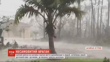 "На Багамах ураган ""Дориан"" унес жизни по меньшей мере 5 человек"