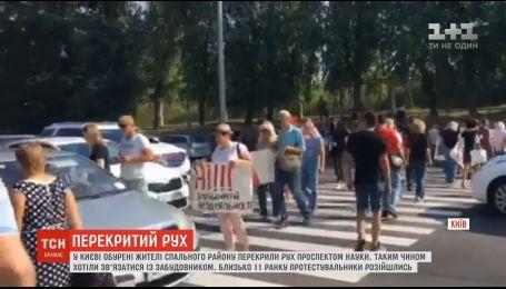 В Киеве возмущенные жители новостройки заблокировали движение по проспекту Науки