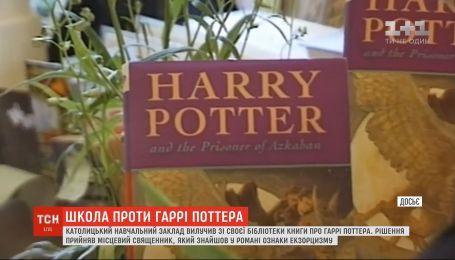 Католическая школа в США изъяла из своей библиотеки книги о Гарри Поттере