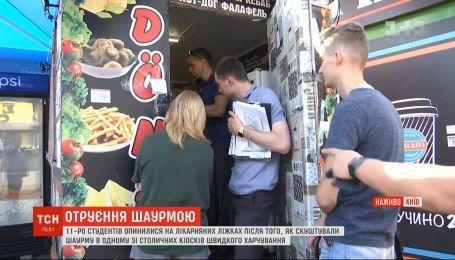 В Киеве минимум 11 студентов отравились шаурмой