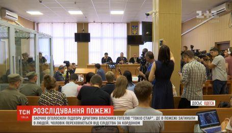 """Совладельцу отеля """"Токио Стар"""" в Одессе заочно объявили подозрение"""