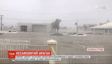 """Американская Флорида уже начинает ощущать на себе опасное дыхание урагана """"Дориан"""""""
