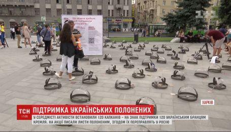 Символическую акцию в поддержку украинских пленников Кремля провели активисты в Харькове