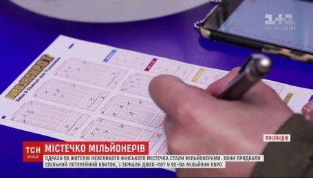 Сразу 50 жителей небольшого финского городка стали миллионерами