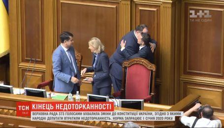 З 1 січня 2020 року депутати втратять свою недоторканність