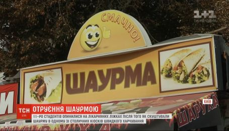 После отравления студентов, полиция и Госпродпотребслужба проверит все киевские точки с шаурмой