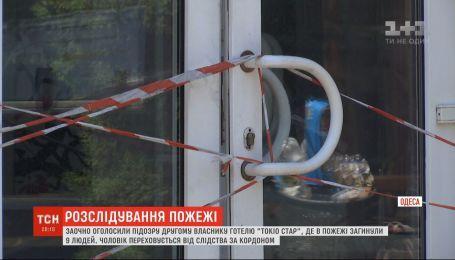 Второй владелец одесского отеля, где погибли 9 человек, скрывается от следствия за границей