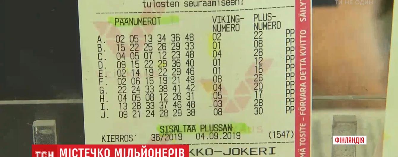У фінському містечку пів сотні людей стали мільйонерами, купивши спільний квиток