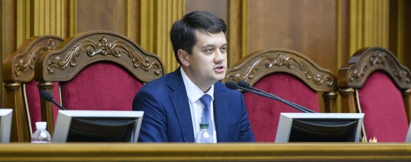 Разумков уже подписал закон о снятии неприкосновенности с нардепов. Документ направили президенту