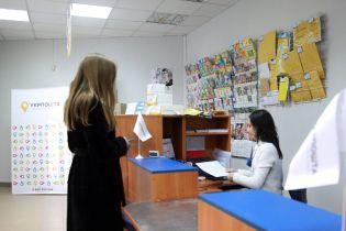 """""""Укрпочта"""" планирует повысить тарифы на универсальные почтовые услуги"""