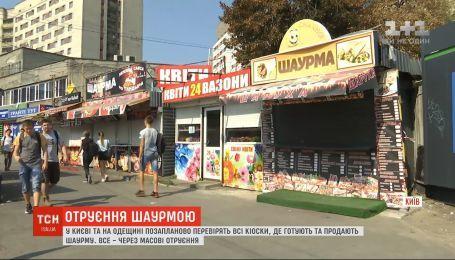 В Киеве и в Одесской области внепланово проверят киоски, где продают шаурму