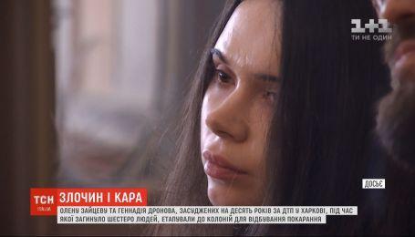 Виновницу резонансного ДТП в Харькове Елену Зайцеву этапировали в колонию