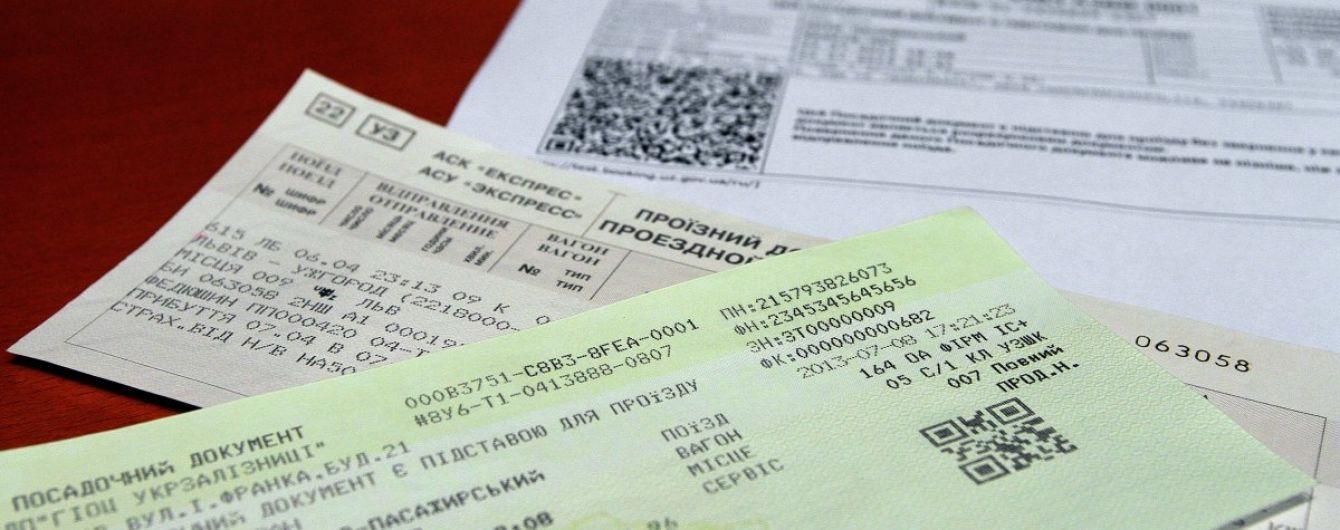 """""""Укрзализныця"""" в течение 2020 года будет ежемесячно повышать цены на билеты"""