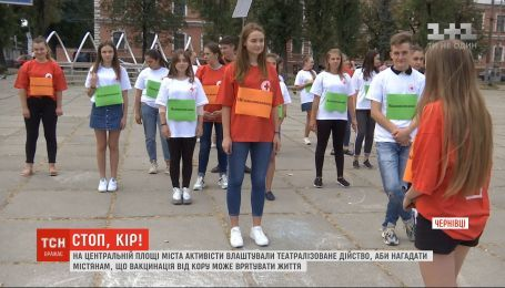 На центральній площі Чернівців влаштували флешмоб проти кору