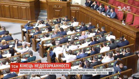 Верховная Рада сняла иммунитет с народных депутатов