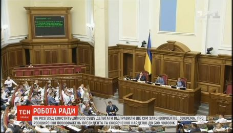Рада отправила в КС законопроект о расширении полномочий президента