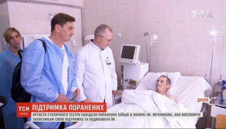 Актори столичного театру навідали поранених бійців у лікарні імені Мечникова