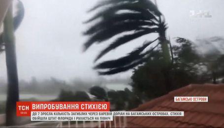 """По меньшей мере 7 человек погибли на Багамских островах из-за урагана """"Дориан"""""""