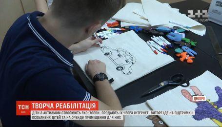 В Днепре дети с аутизмом создают и разрисовывают эко-сумки