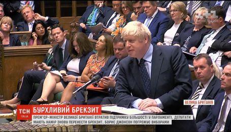 Борис Джонсон втратив більшість у парламенті Великої Британії