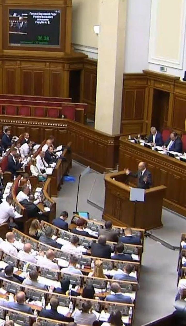 Верховная Рада передала на рассмотрение Конституционному суду 8 законопроектов