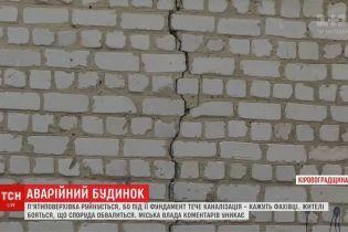 На Кировоградщине 5-этажка сползает в полость, трещины увеличиваются каждый день