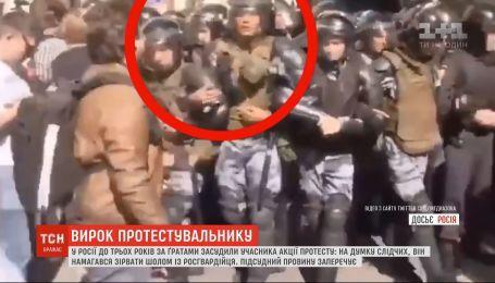 Россиянину присудили три года тюрьмы за попытку открыть лицо гвардейцу