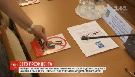 Президент ветировал закон о принудительной кастрации педофилов