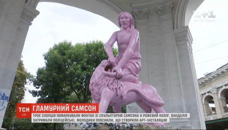 В Киеве парни покрасили фонтан со скульптурой Самсона в розовый цвет
