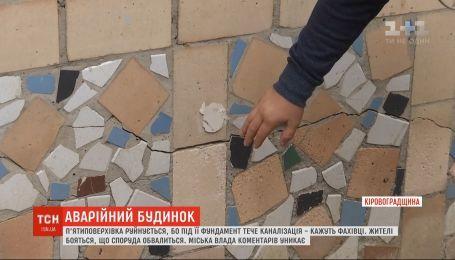 Разрушение дома и прятки мэра: жители 5-этажки в Знаменке боятся внезапного обвала