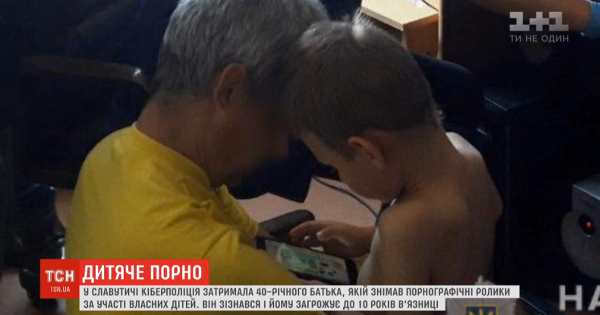 В Славутиче человек от рождения снимал двух своих детей в порно