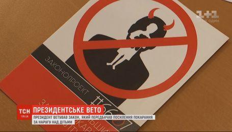 Зеленский внес в закон о принудительной кастрации педофилов свои правки и вернул его в ВР