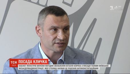 У Києві відбувається антиконституційний поділ влади – Кличко про своє звільнення
