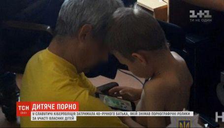 Житель Славутича снимал своих малолетних детей в порно и распространял его за деньги