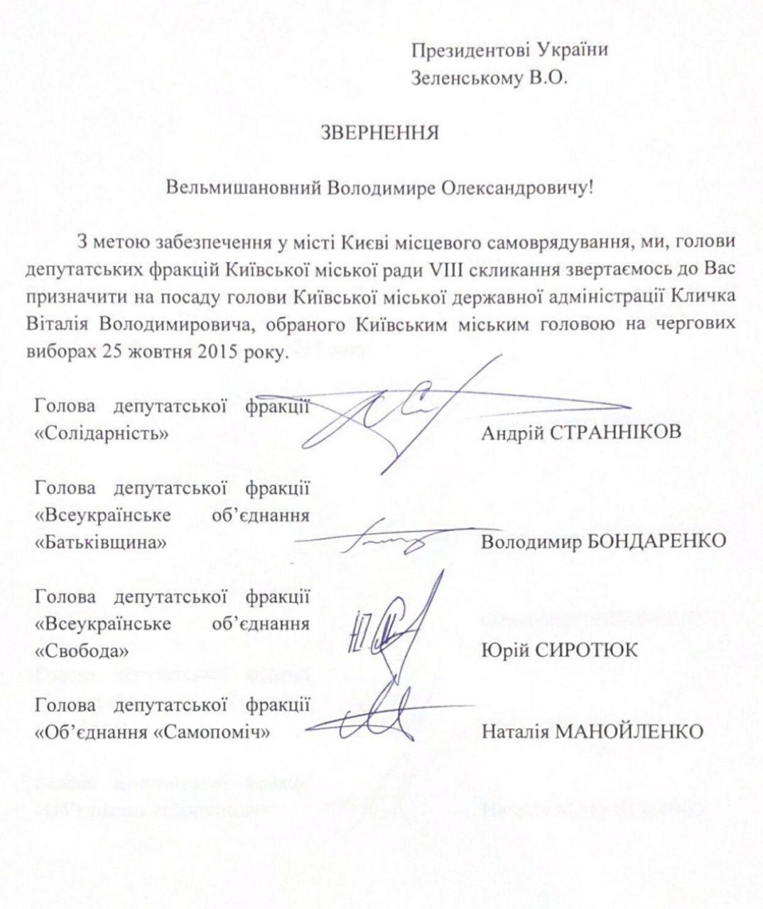 Лист голів фракцій Київради до Зеленського щодо Кличка