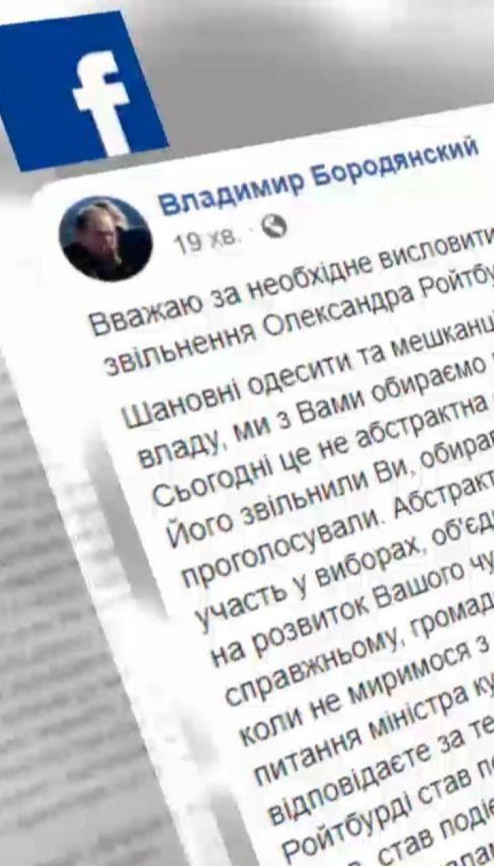 Министр культуры пообещал взять ситуацию с увольнением Ройтбурда под свой контроль