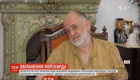 Депутаты Одесского облсовета с третьей попытки уволили директора художественного музея Ройтбурда