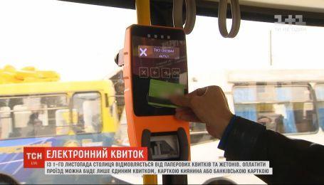 С 1 ноября Киев переходит на электронные виды оплаты общественного транспорта