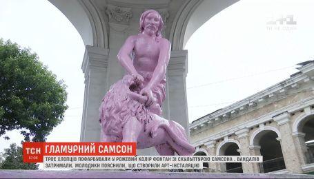 """Полиция задержала трех молодых людей, которые покрасили фонтан """"Самсон"""" в розовый цвет"""