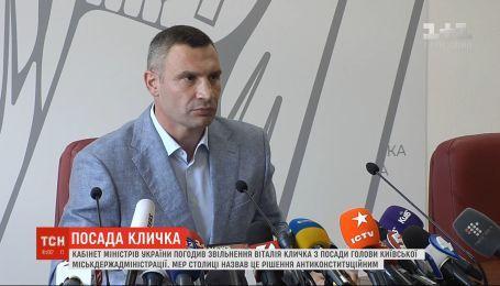 Правительство согласовало увольнение Виталия Кличко с должности главы КГГА