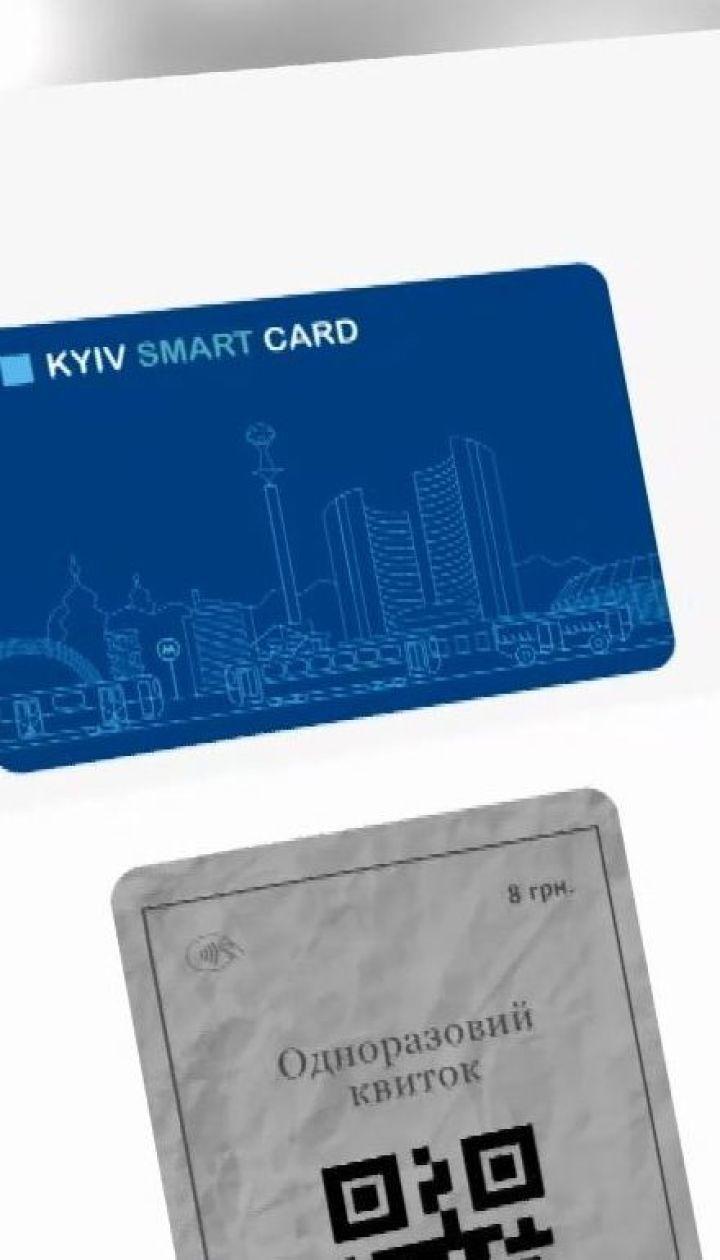В Киеве с 1 ноября прекратят продажу бумажных билетов и жетонов