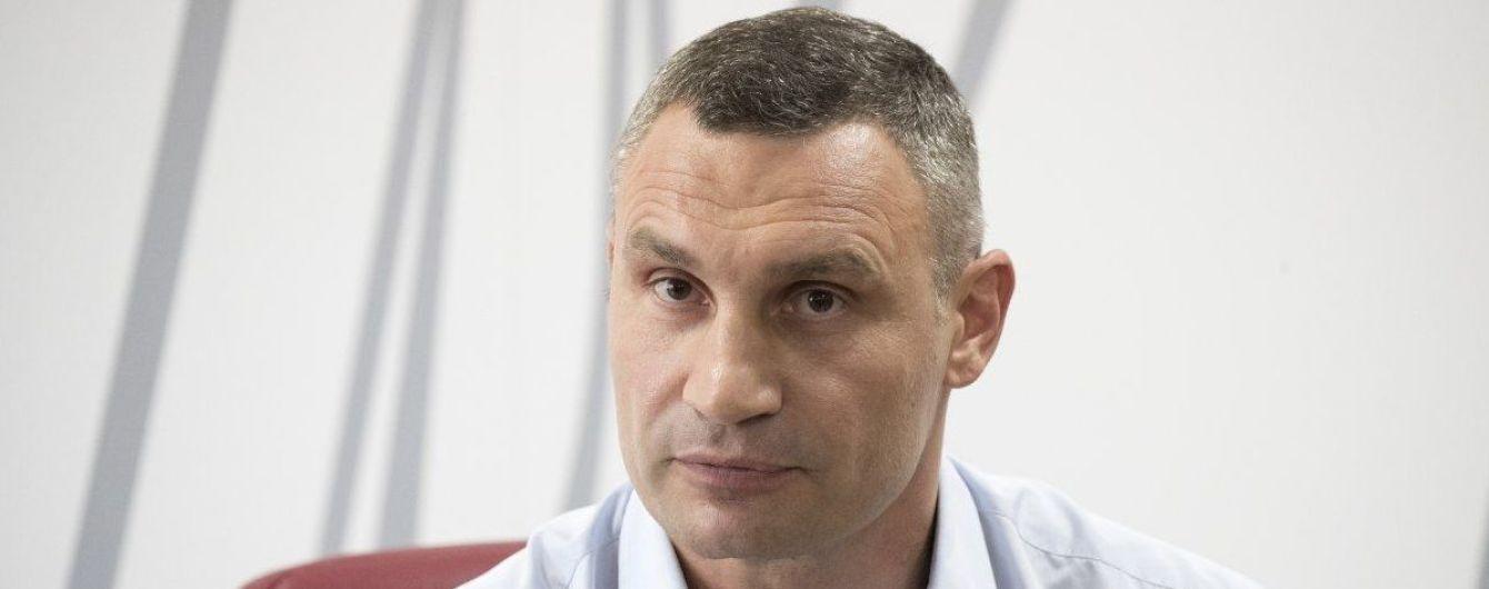 Кличко прокоментував терміновий аудит у КМДА