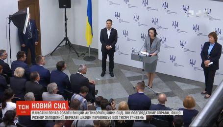В Україні запрацював Вищий антикорупційний суд України
