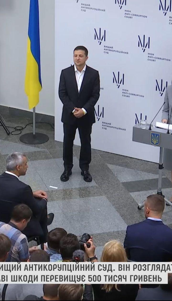 В Украине заработал Высший антикоррупционный суд Украины
