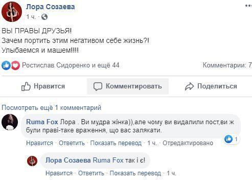 Лариса Созаєва