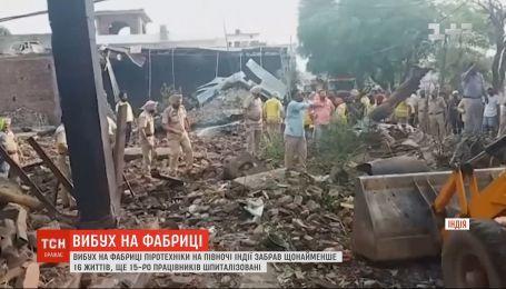 По меньшей мере 16 жизней унес взрыв на фабрике пиротехники в Индии